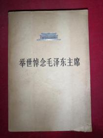 举世悼念毛泽东主席 (前面附64页黑白图片)  1978年一版一印