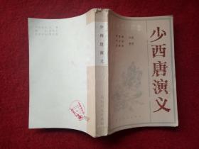 《少西唐演义》花山文艺出版社1985年8月1版1印好品