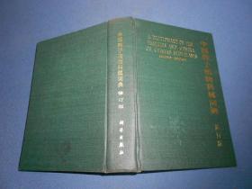 中国种子植物科属词典-修订版-精装