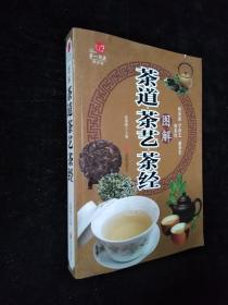 茶道·茶艺·茶经图解