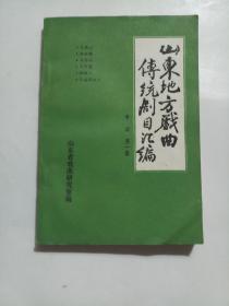山东地方戏曲传统剧目汇编:平调(第一集)