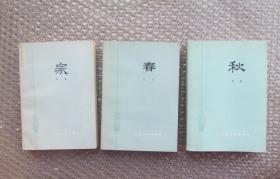 激流三部曲 --- 家、春、秋 人文綠皮版 一共三本書