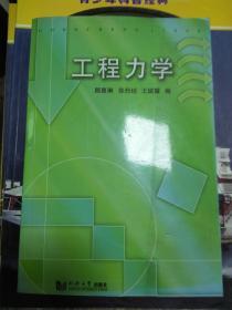 (现货)工程力学(第2版) 9787560822716