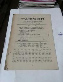 广东省卫生工作者协会1965年学习参考资料(第一辑)