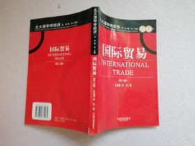 国际贸易【实物拍图 有划线笔记】