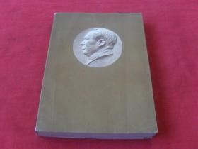 毛泽东选集---(第五卷)大32开77年第一次印刷  品好!
