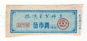 布票类-----1973年山东省临清县絮棉票