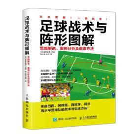 足球战术与阵形图解 思路解说 案例分析及训练方法 足球战术教学书籍 掌握足球阵形和运用足球战术指导书    9787115477217