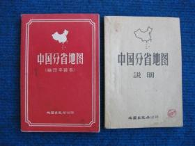 中国分省地图(袖珍平装本)+中国分省地图说明   2本