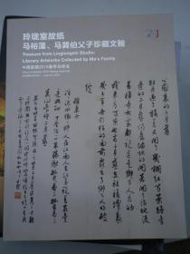 中国嘉德2018春拍 玲珑室故纸—马裕藻、马巽伯父子珍藏文翰