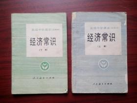高中经济常识上册,下册,共2本,经济常识1989-1990年1版