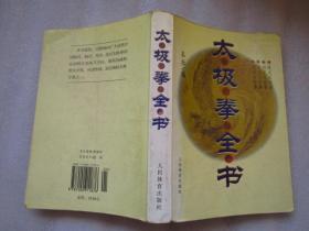 《 太极拳全书》陈氏太极拳 、 杨氏太极拳、 吴氏太极拳、 武氏太极拳