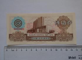 《中国人民建设银行--练功券--1990年--票样》
