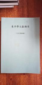 东洋学文献类目 2004年度