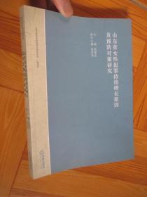 山东省女性犯罪持续增长原因及预防对策研究 (小16开)