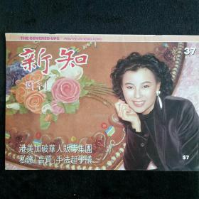 新知周刊(李美凤 袁咏仪 吴绮莉 罗嘉良 杨玉梅 )