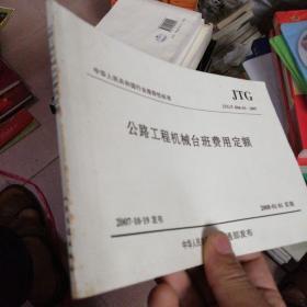 JTG/T B06-03-2007 公路工程机械台班费用定额