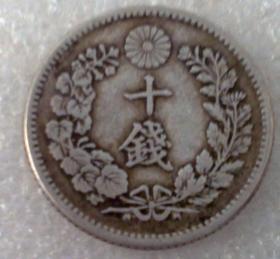 大日本明治二十八年十钱银币一枚