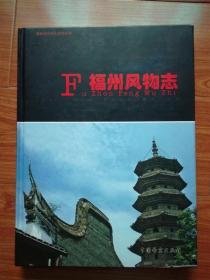 福州风物志(大16开.彩印.精装本)