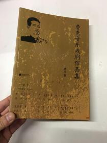 费克音乐戏剧作品集(签赠本)正版如图、内页干净