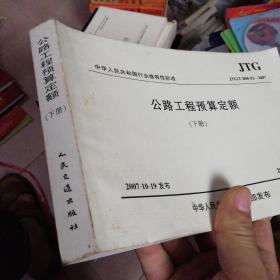 中华人民共和国行业推荐性标准:公路工程预算定额(下)(JTG\TB06-02-2007)