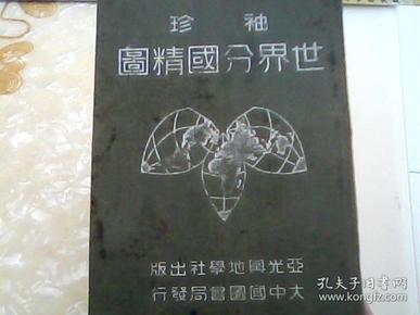 袖珍 世界分国精图 中华民国三十六年出版