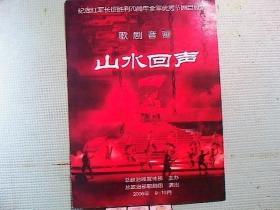 歌剧节目单  山水回声(秦鲁峰)