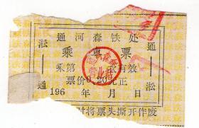 新中国火车票----世界里程最长森林窄轨铁路--1968年通河森铁处
