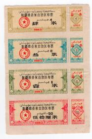 布票类-----1983年新疆维吾尔自治区布票