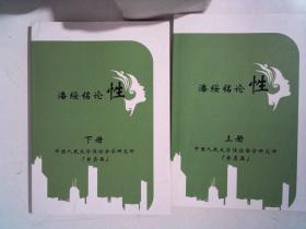 潘绥铭论性(上下册)潘绥铭签名  两本都有签名