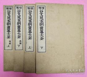 1894年和刻本,日本著名画家谷文晁作品,稀见珍贵版画类书明治27年木刻彩色版画『増补 谷文晁本朝画纂大全』大开本(一套4册全)。
