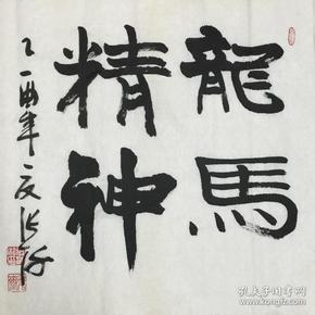 ★【顺丰包邮】【纯手绘】【张海】纯手绘、四尺斗方书法(69*69cm)14买家自鉴