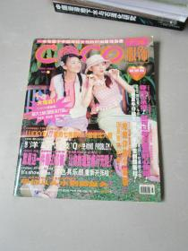 少女服饰2001年5月号