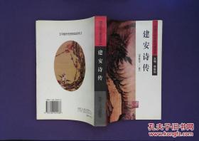 中国历代名家流派诗传 建安诗传 李景华签赠 1998年一版一印