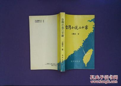 台湾小说二十家 王震亚签赠