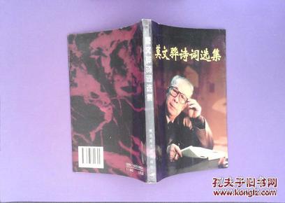 莫文骅诗词选集 莫文骅杨枫钤印签赠