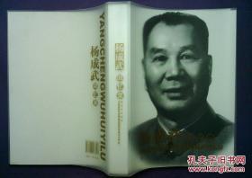 杨成武回忆录 杨东明签赠
