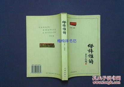 俗辞雅韵 刘学智钤印签赠 2002年一版一印
