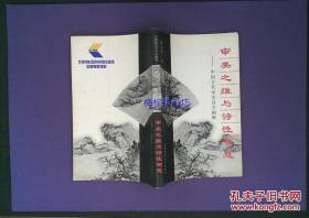 审美之维与诗性智慧--中国古代审美诗学阐释 魏家川签赠