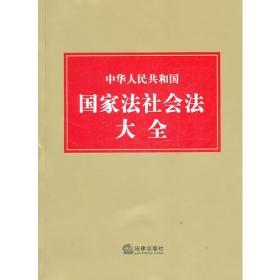 中华人民共和国国家法社会法大全