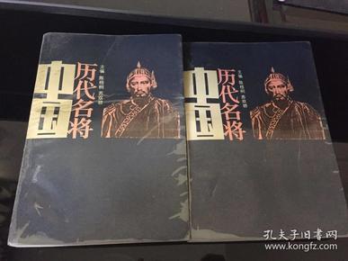 中国历代名将