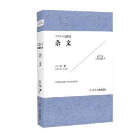 2006 中国.杂文