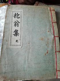 抱翁集(乾+坤)