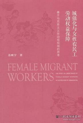 城镇化与女性农民工劳动权益保障