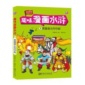 9787548060086/ 趣味漫画水浒3:晁盖曾头市中箭/ 大脚先生