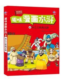 9787548060109/ 趣味漫画水浒4:宋江三败高太尉/ 大脚先生