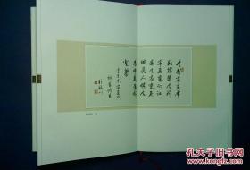 宁夏三题党校小赋书法集 李东东签赠