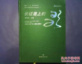 长征路上的歌 李双江签名