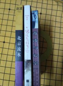 北京流水、像候鸟一样飞(作者签名本)、奇迹与心空(3册合售)