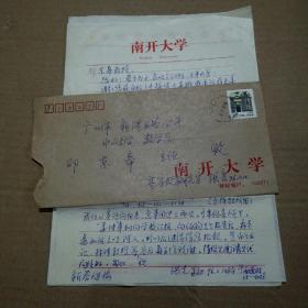 知名数学史家、南开大学张洪光教授 信札一通1页